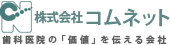 歯科医院と患者さんのコミュニケーションを支援する 株式会社コムネット