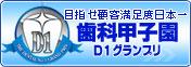 顧客満足度日本一の歯科医院を決定する D - 1 グ ラ ン プ リ
